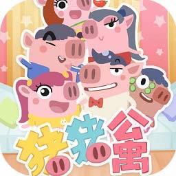 猪猪公寓Unity版
