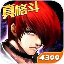 拳皇4399