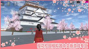 樱花校园模拟器中文版游戏合集