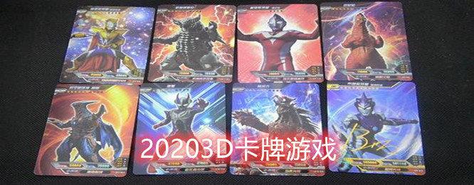 20203D卡牌游戏