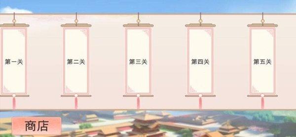全民宫斗经典消除游戏