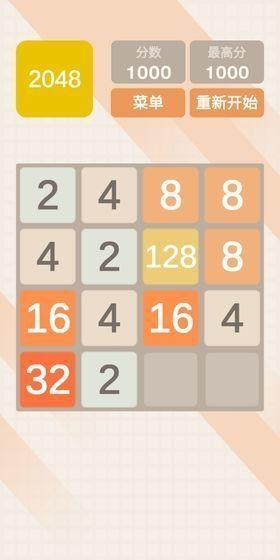 2048赢红包