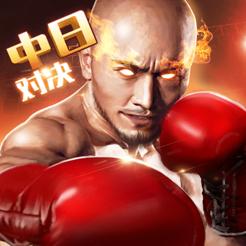中日拳击俱乐部