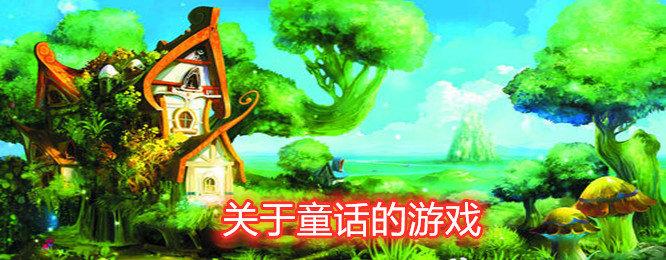 关于童话的游戏