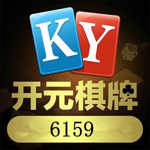 开元6159棋牌
