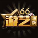 66游艺棋牌