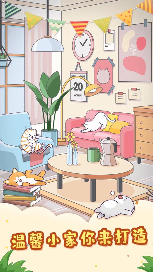 猫屋日记游戏
