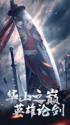 剑仙轩辕志武侠
