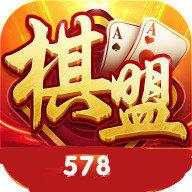 棋盟578游戏