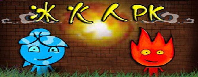 经典多人PK小游戏