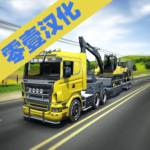 駕駛模擬器2020漢化版