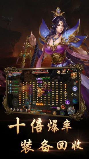王者传世龙皇传说游戏截图
