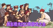 类似橙光EXO的游戏大全