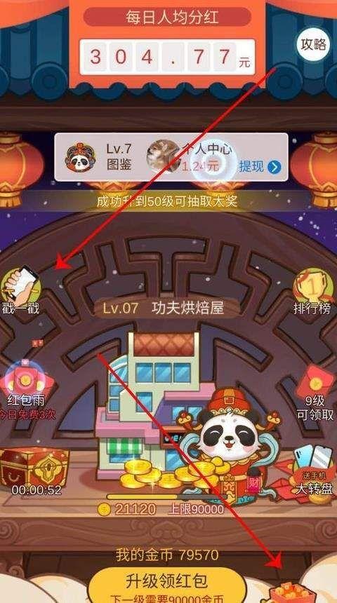 养熊猫红包版