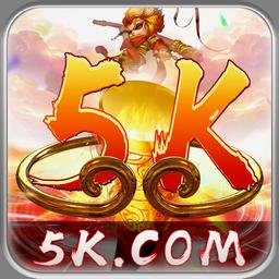 悟空5K棋牌