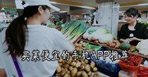 买菜便宜的手机APP推荐