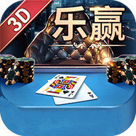 乐赢棋牌3D版