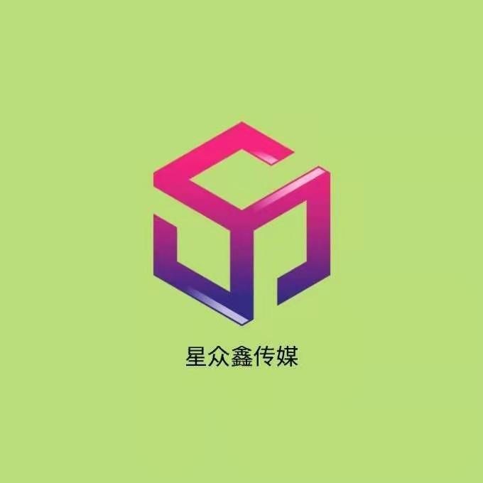 星眾鑫傳媒