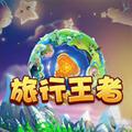 旅行王者app
