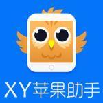 xy苹果助手越狱版