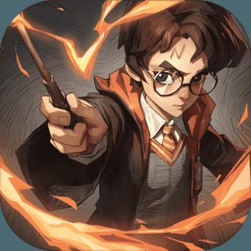 哈利波特魔法觉醒正式版