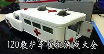 120救护车模拟游戏大全