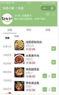 扫码点餐低价app截图