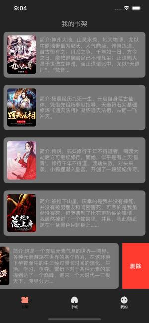 丝瓜小说app截图