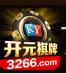 开元3266棋牌