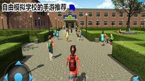 自由模拟学校生活的手机游戏合集