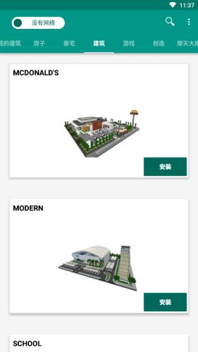 我的世界pe建筑輔助APP截圖