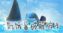 饥饿鲨破解版本