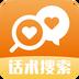 恋爱话术软件