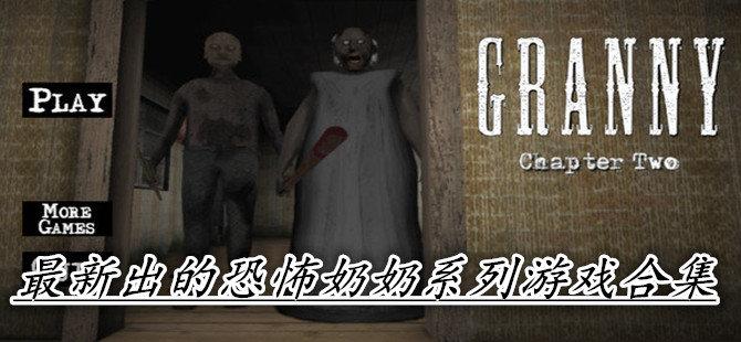 最新出的恐怖奶奶系列游戏合集