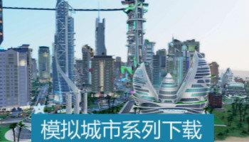 模拟城市系列
