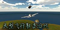 大型飞行射击游戏