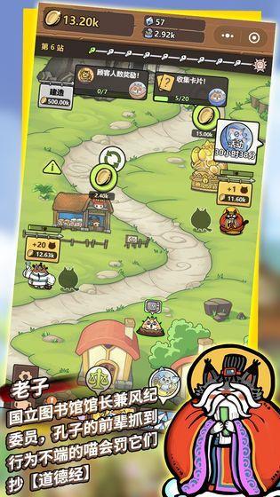 恋猫世界红包版游戏截图