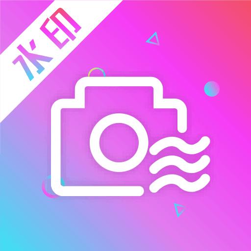 完美水印相机