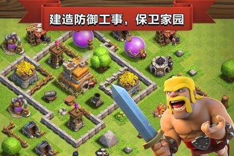 部落冲突无限宝石版游戏截图