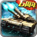 坦克风云 v1.6.8