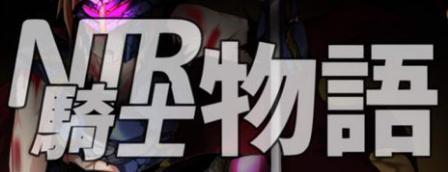 NTR骑士物语破解版
