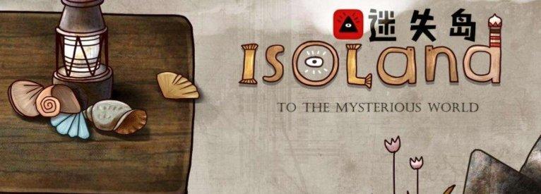 迷失岛系列游戏