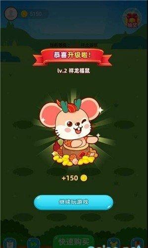 萌鼠世界app下载-萌鼠世界赚钱版游戏下载