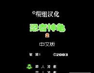 忍者神龟2汉化版