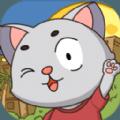 猫猫涨芝士领红包