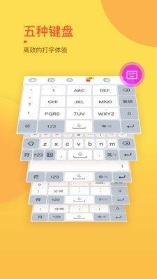 趣鍵盤極速版app截圖