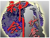 神剑伏魔录无限能量版