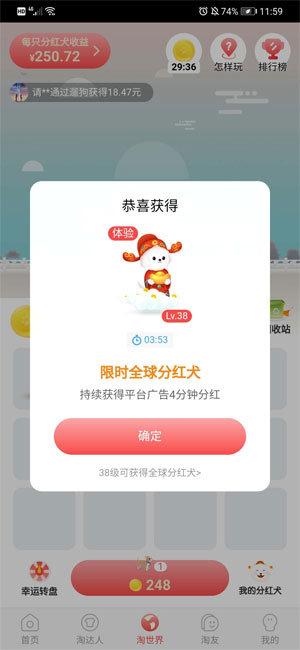 小淘世界app截圖