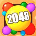 2048球球紅包版