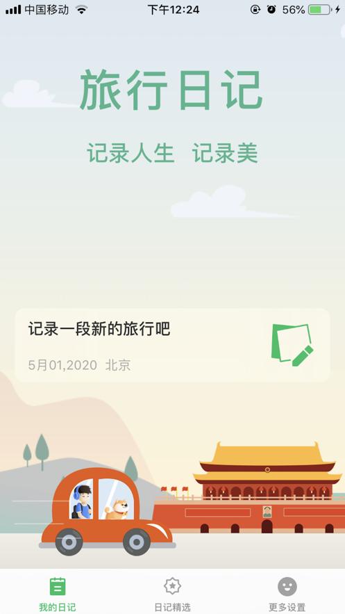 旅行日記app截圖